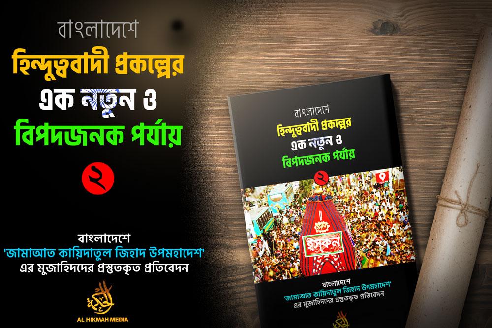 বাংলাদেশে হিন্দুত্ববাদী প্রকল্পের এক নতুন ও বিপদজনক পর্যায় (২) || আল হিকমাহ মিডিয়া